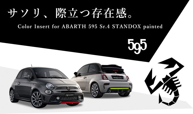 サソリ、際立つ存在感。Color Insert for ABARTH 595 Sr.4 STANDOX painted